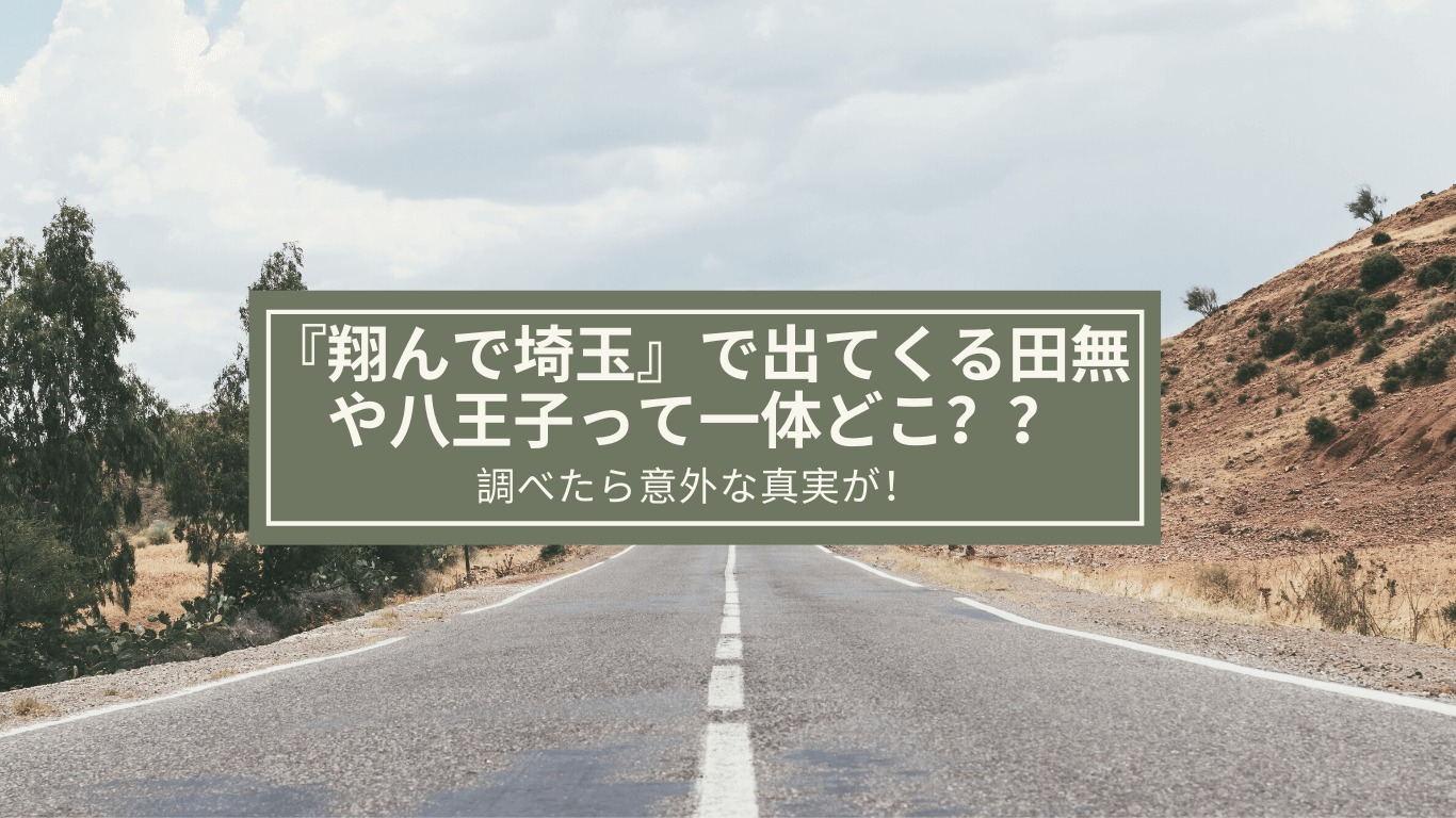 波 地上 んで 翔 埼玉