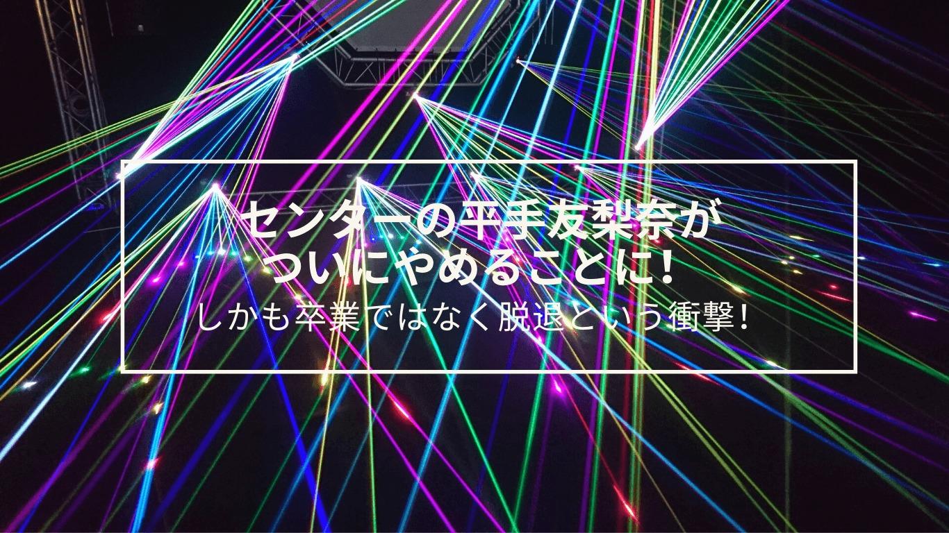 センター,平手友梨奈,やめる,脱退,欅坂46