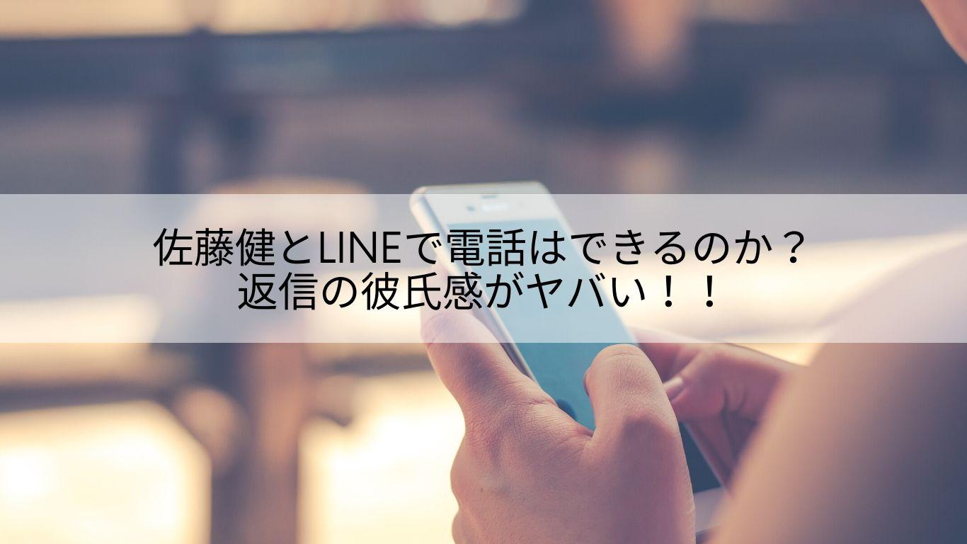 佐藤健,line,電話,返信,本人