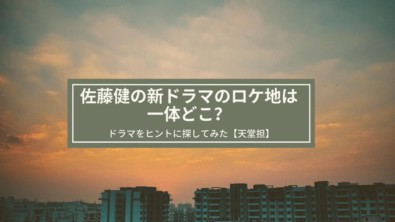佐藤健,ドラマ,ロケ地,恋つづ
