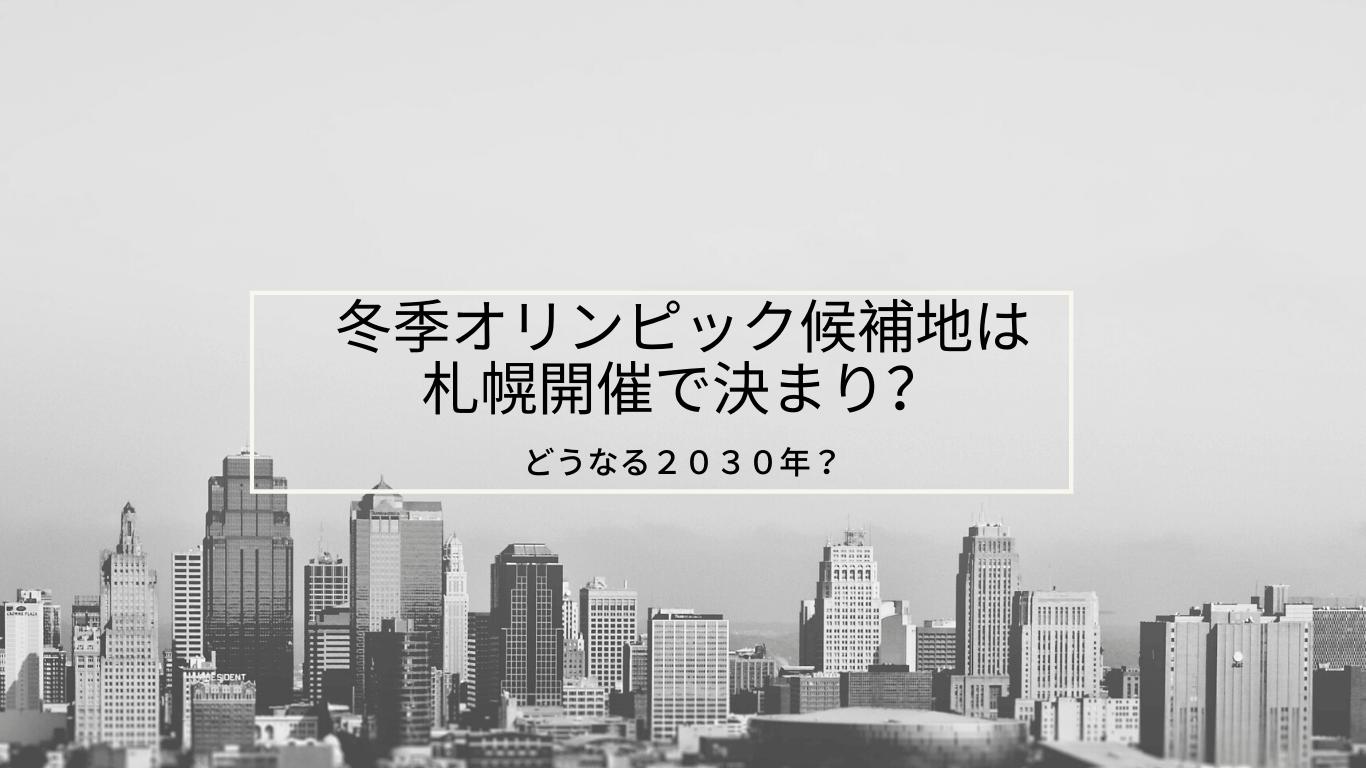 冬季オリンピック,札幌,決まり,2030年