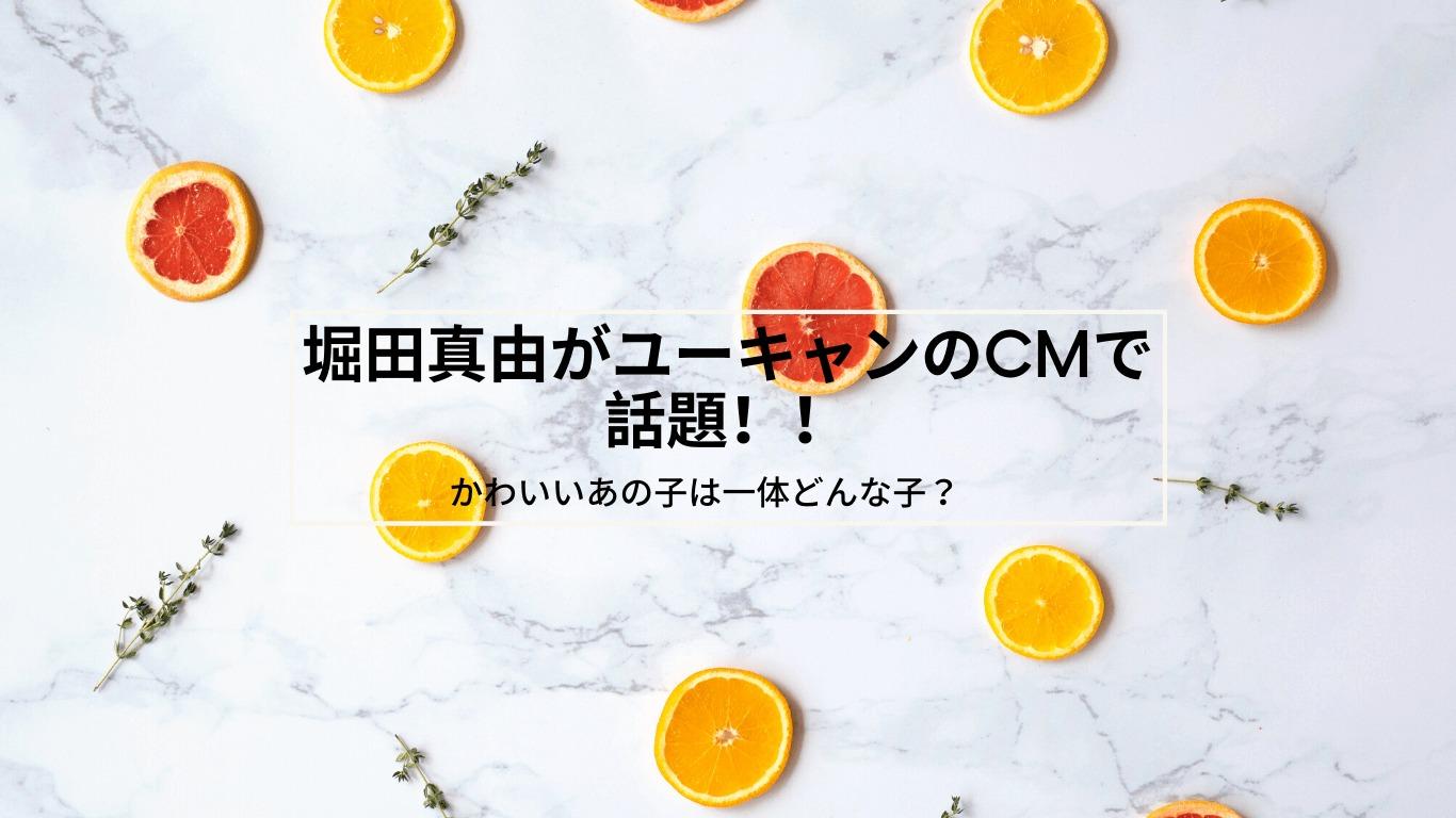 田真由,ユーキャン,CM,奥二重,ノンノ