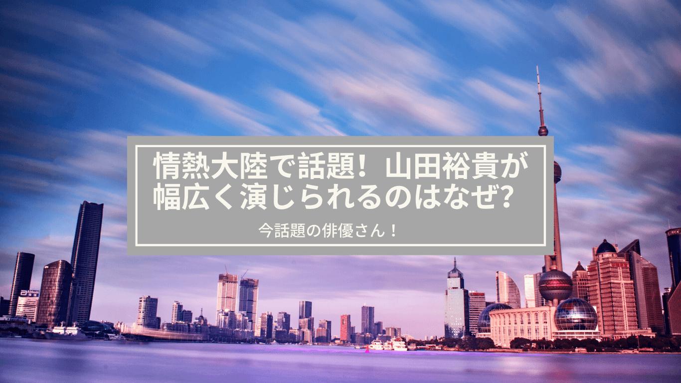 山田裕貴,情熱大陸,幅広い,俳優,ドラマ