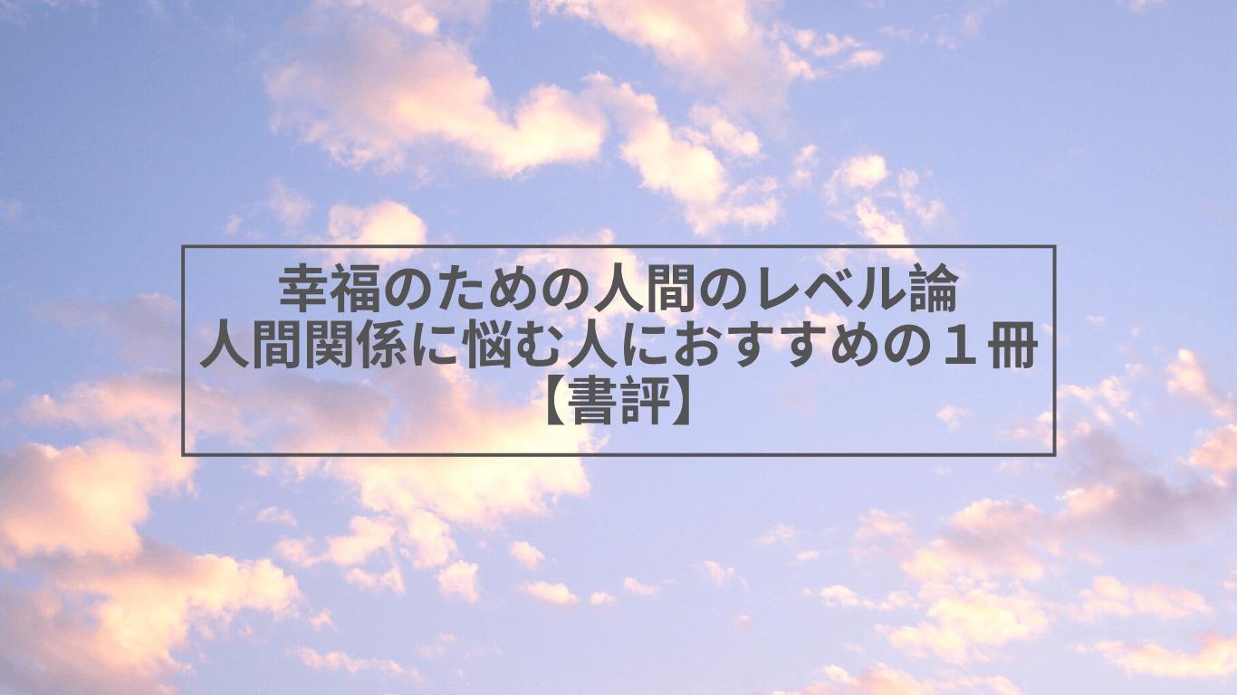 幸福のための人間のレベル論,人間関係,人生観,藤本シゲユキ,書評