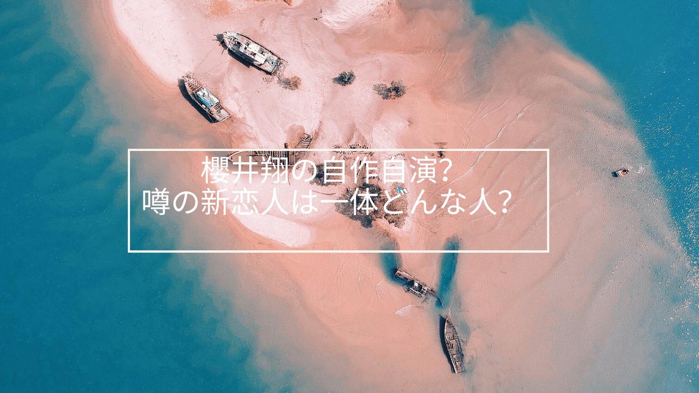 櫻井翔,自作自演,恋人,旅行