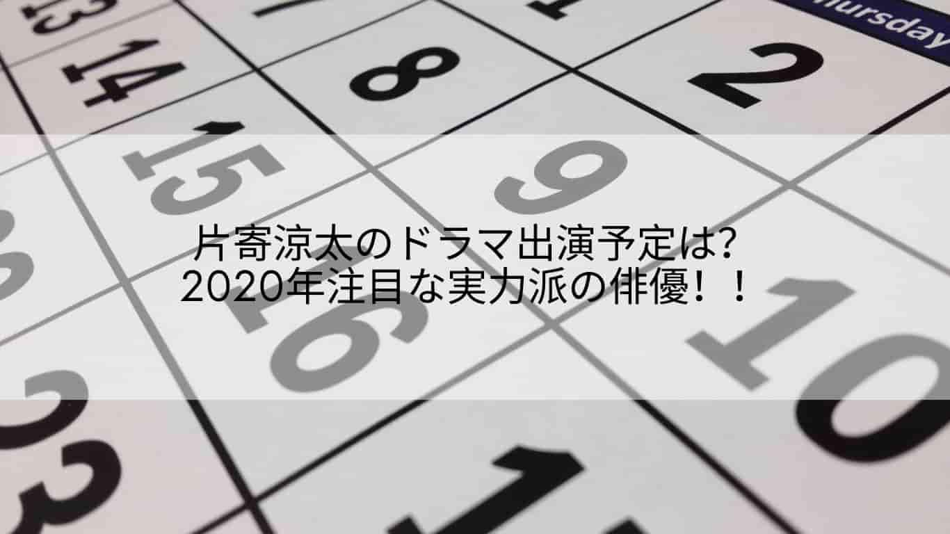 片寄涼太,ドラマ出演予定,3年a組,ダンス