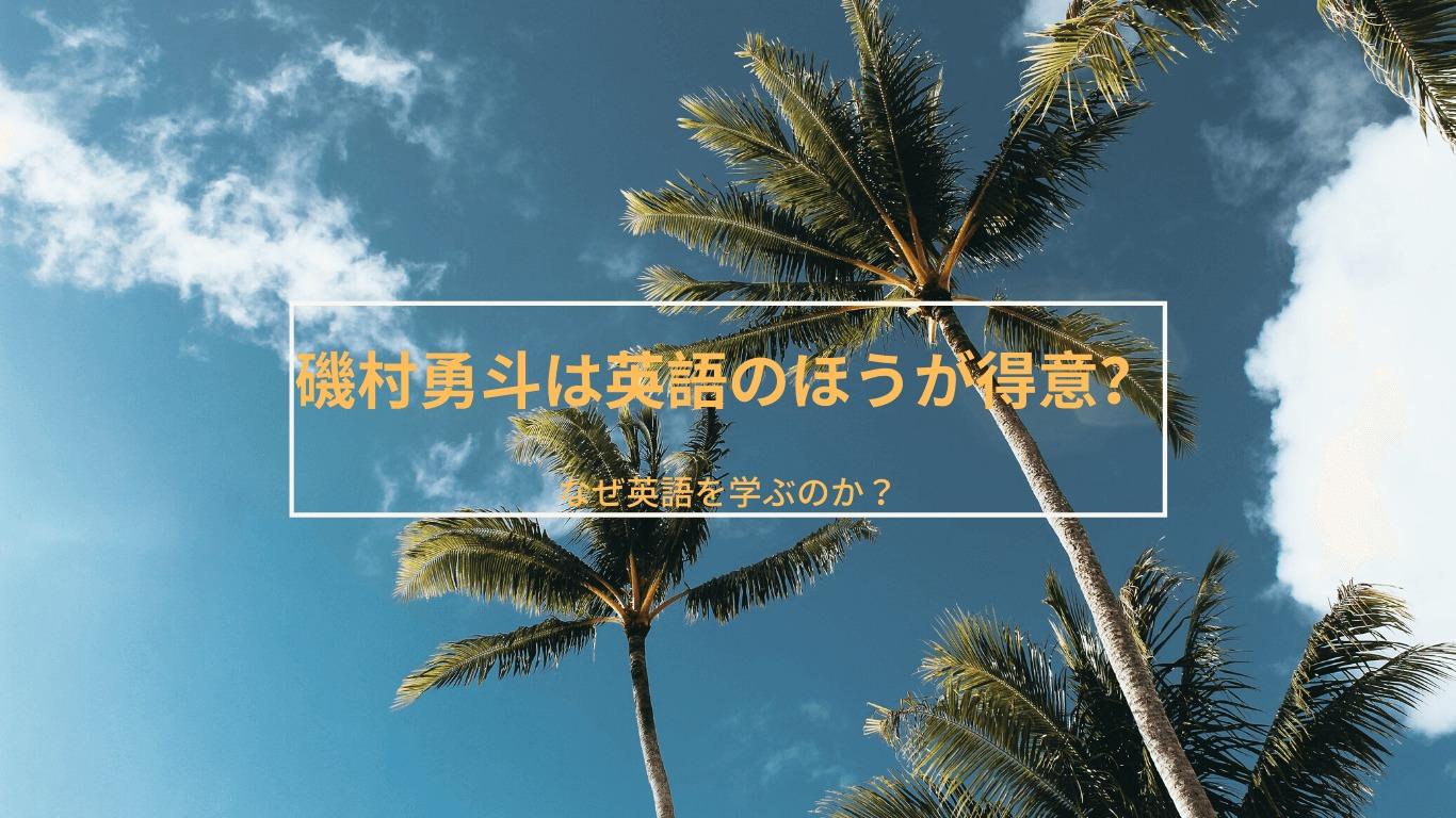 磯村勇斗,英語,ケイジとケンジ,俳優,ひよっこ