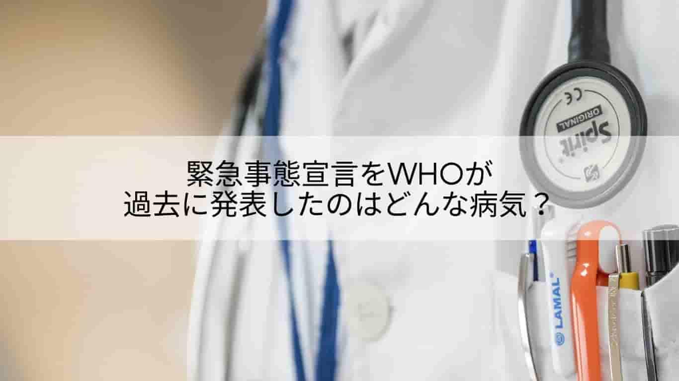 緊急事態宣言,WHO,過去,コロナウィルス