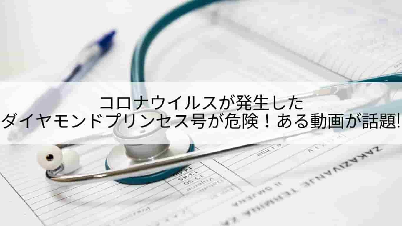 コロナウイルス,ダイヤモンドプリンセス号,危険,岩田健太郎,COVID-19製造機