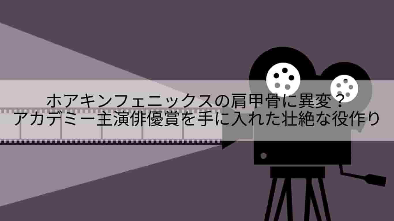 ホアキン・フェニックス,肩甲骨,アカデミー賞,ジョーカー