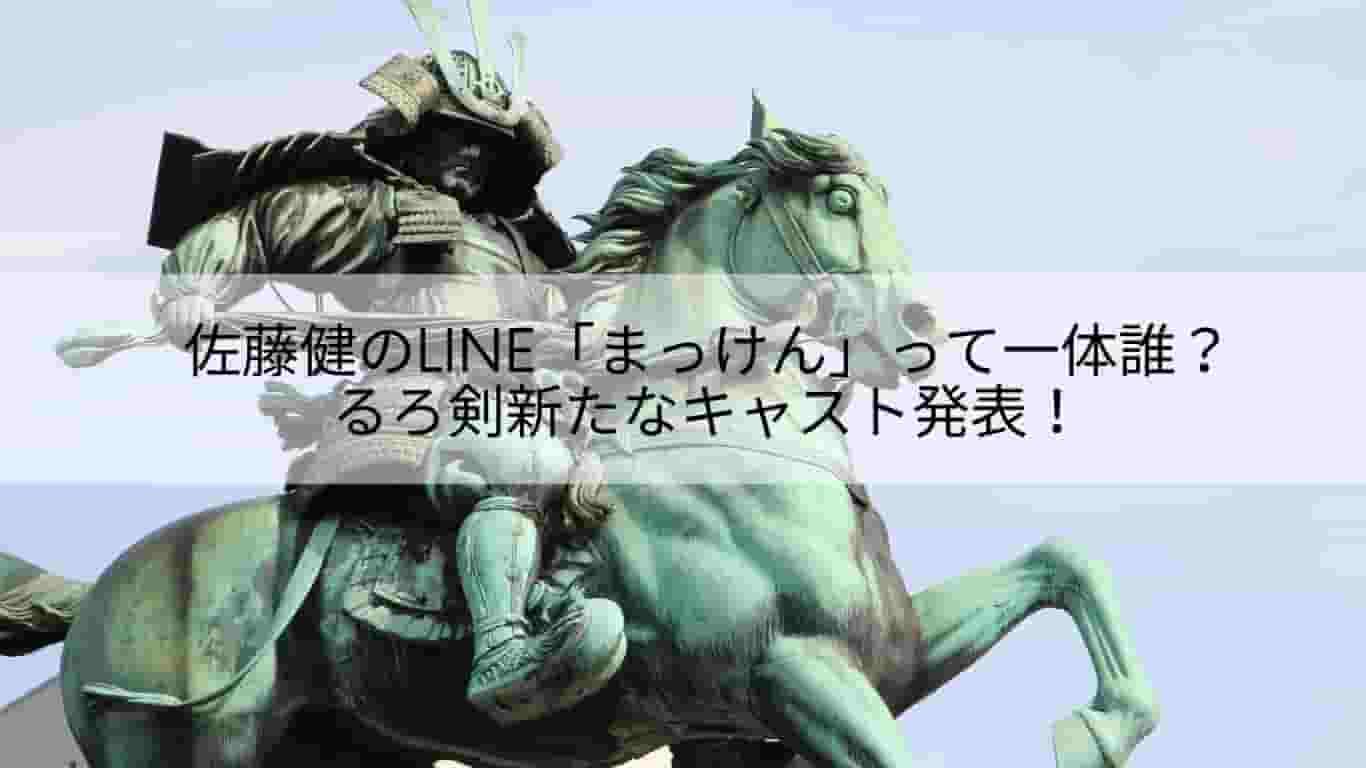 佐藤健,LINE,まっけん,るろ剣
