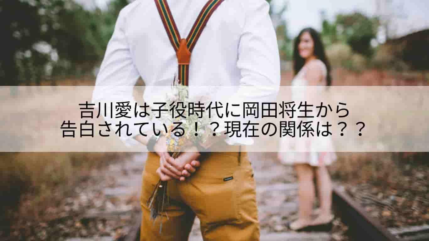 吉川愛,子役,岡田将生,映画