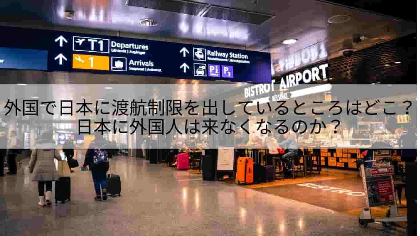 外国,日本,渡航制限,海外