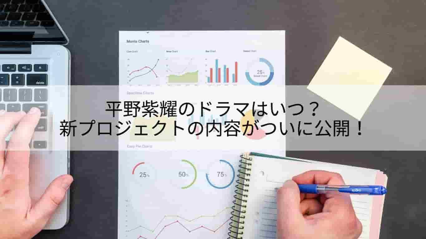 平野紫耀,ドラマ,いつ,新プロジェクト,主演