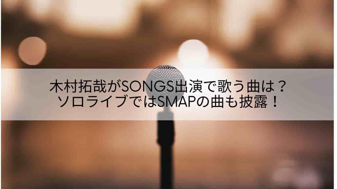 木村拓哉,SONGS,曲,SMAP