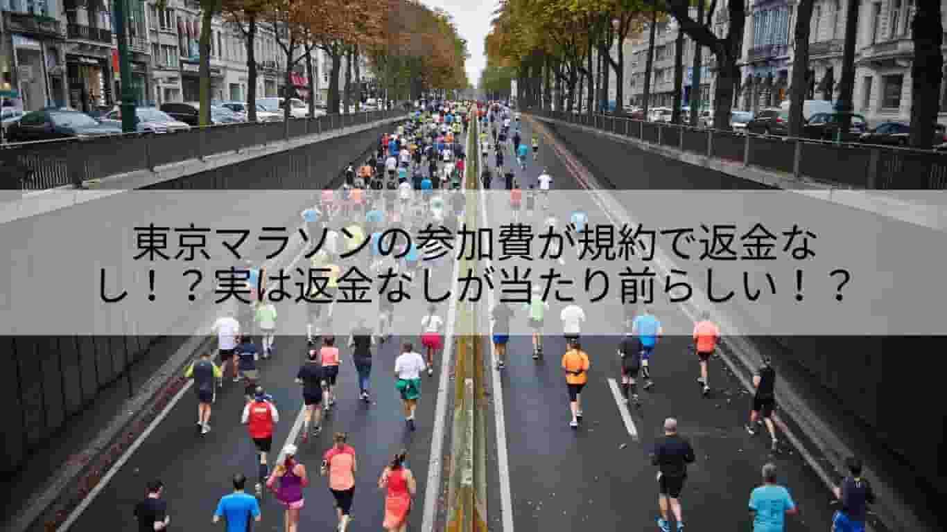 東京マラソン,参加費,規約,返金,東京マラソン財団