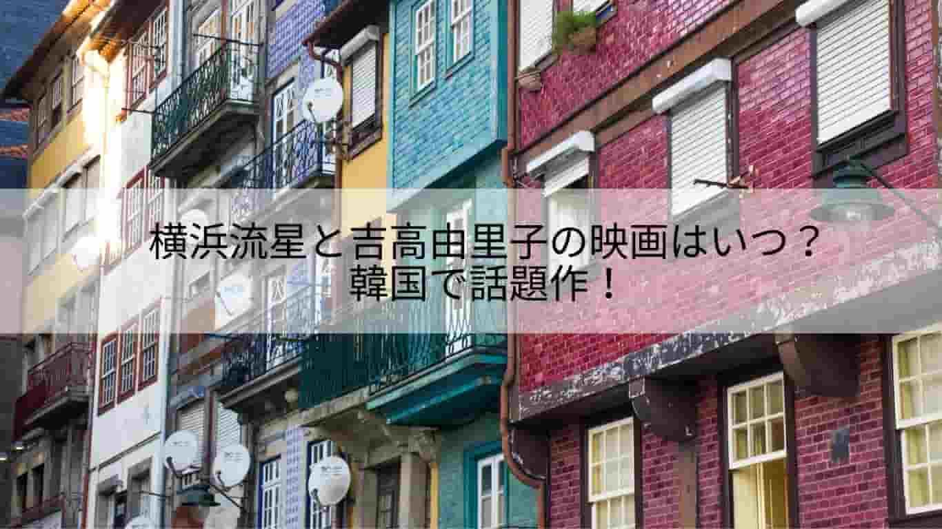 横浜流星,吉高由里子,いつ