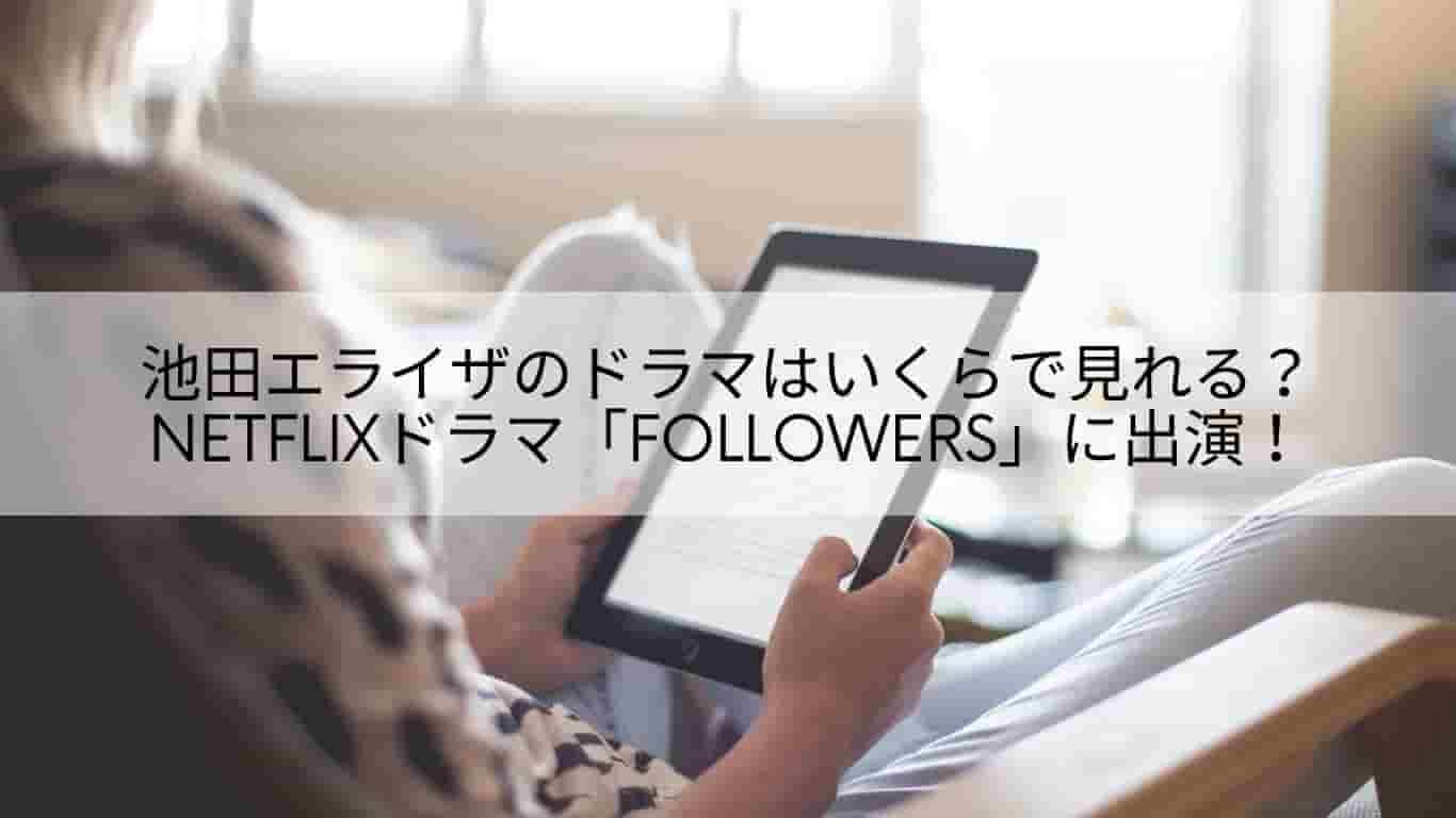 池田エライザ,ドラマ,いくら,Netflix