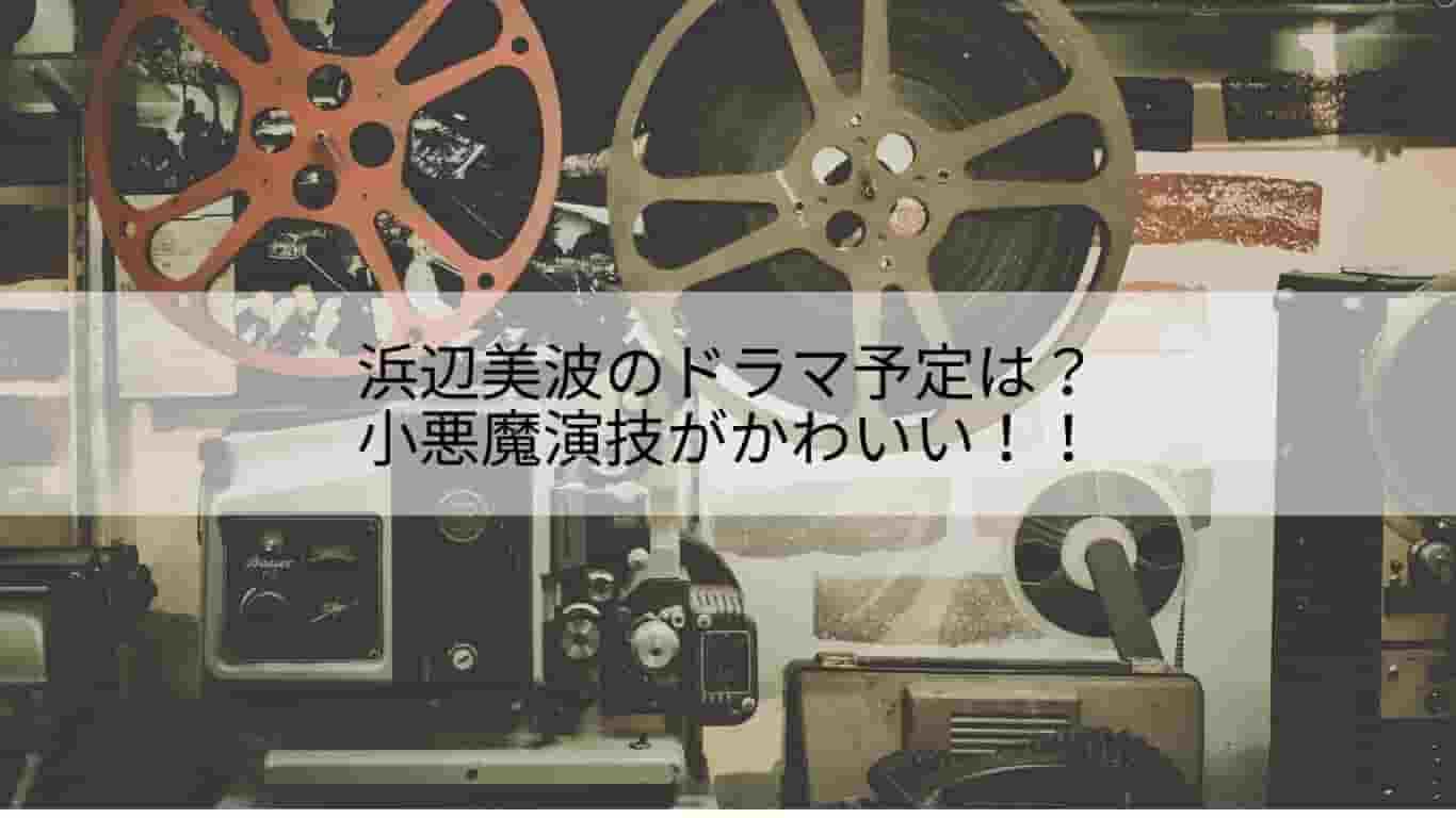 浜辺美波,ドラマ,予定,映画