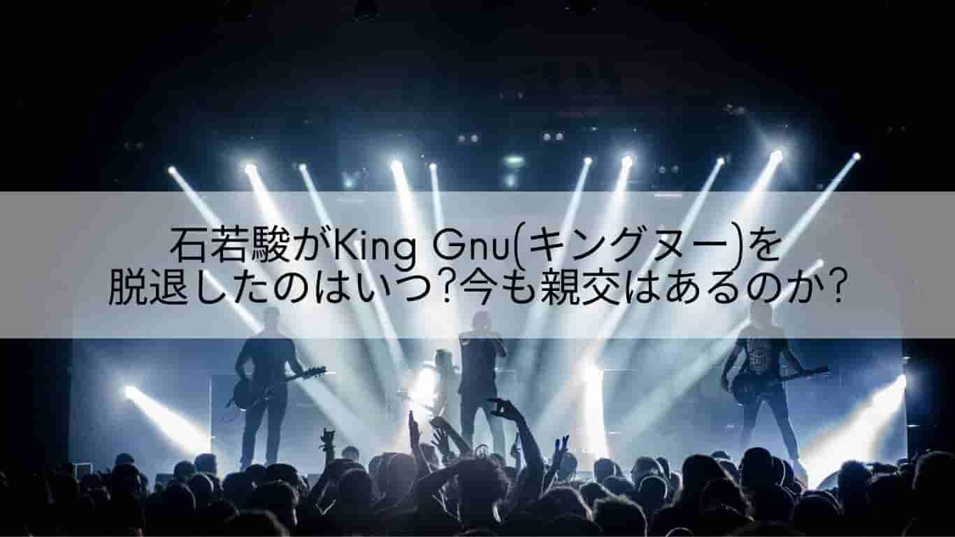 石若駿,King Gnu,脱退,Srv.Vinch,millennium parade,常田大希,キングヌー