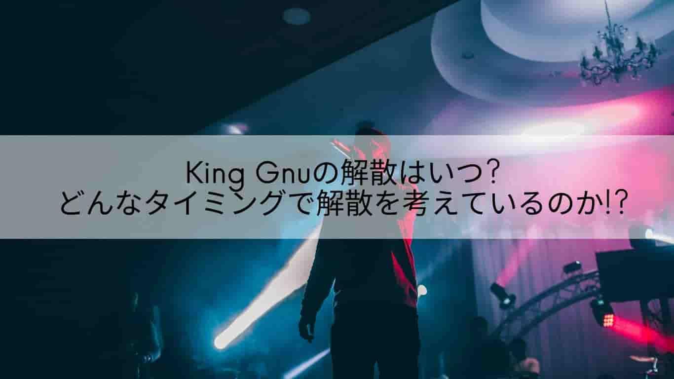 King Gnu,解散,いつ,アルバム