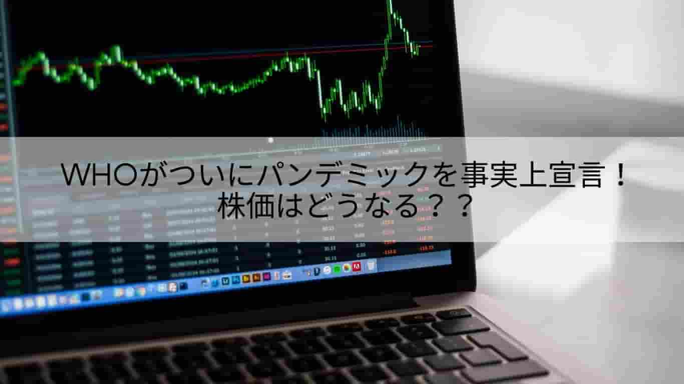 WHO,パンデミック,株価,FRB,パウエル