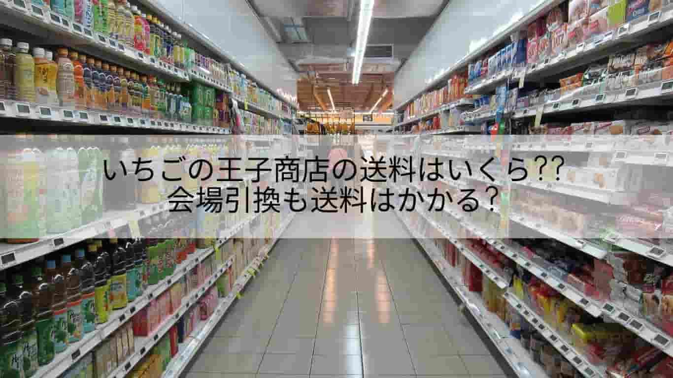いちごのおうじ商店,送料