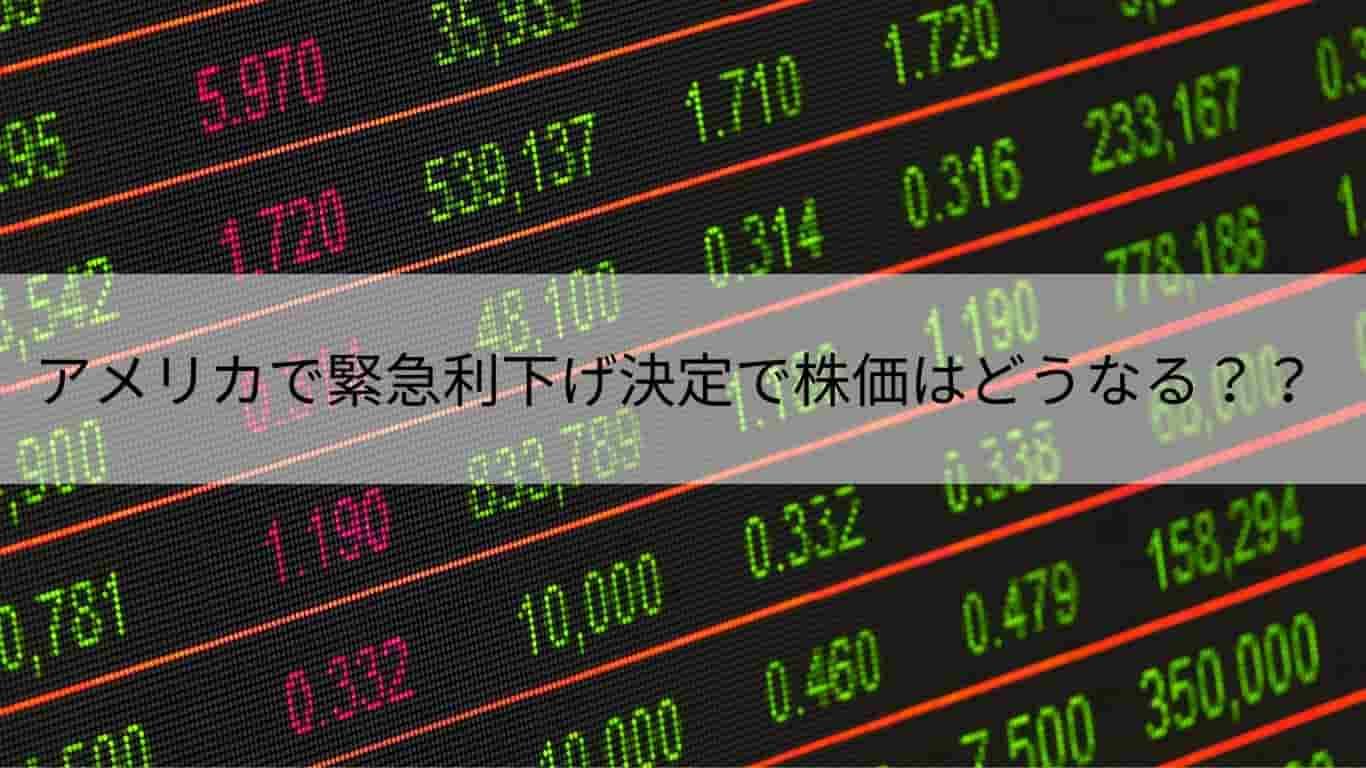 アメリカ,利下げ,株価,影響