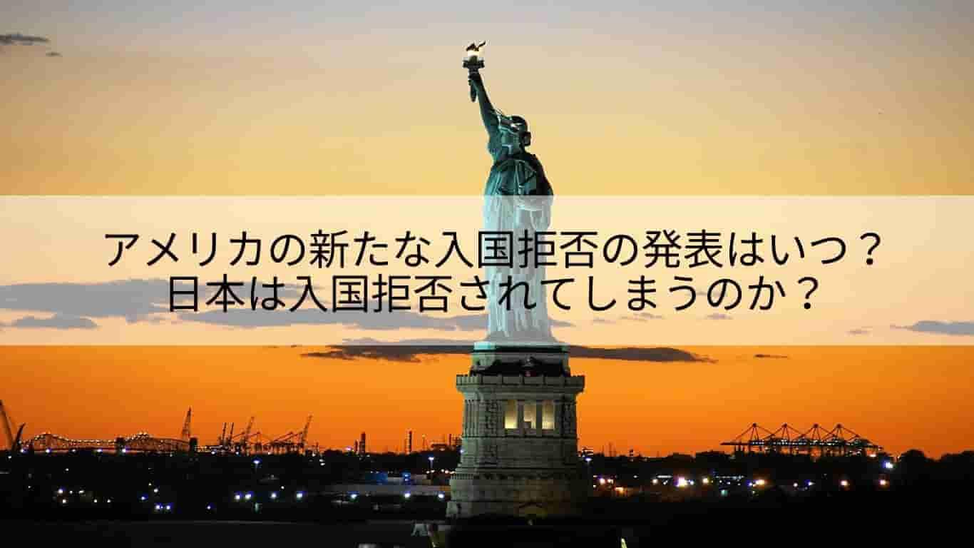 され アメリカ たら 拒否 入国