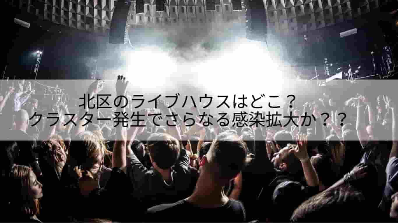 北区,ライブハウス,どこ,大阪府,クラスター