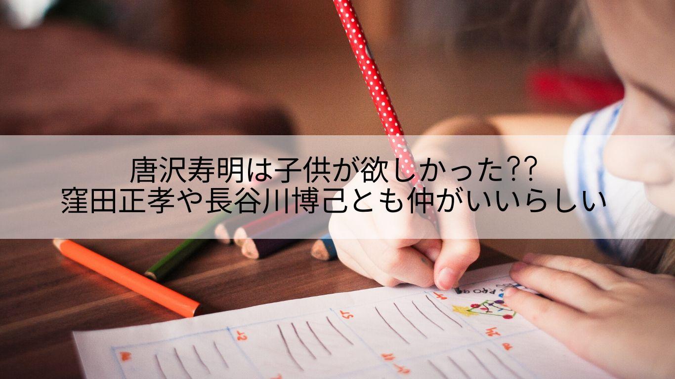 窪田 正孝 子供