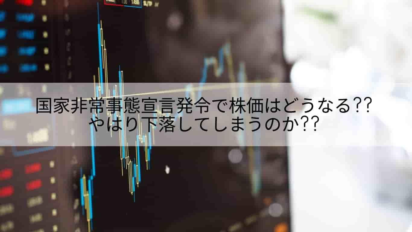 国家非常事態宣言発令,株価,トランプ大統領,下落