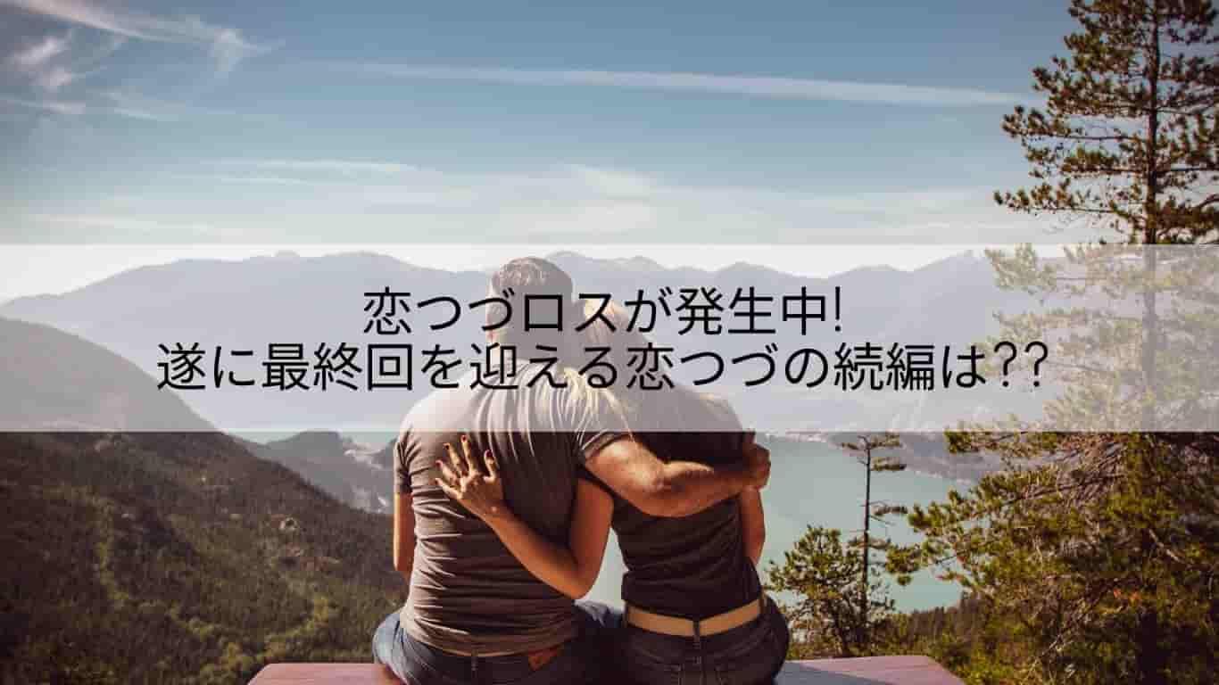 恋つづロス,最終回,続編, 佐藤健,天堂先生