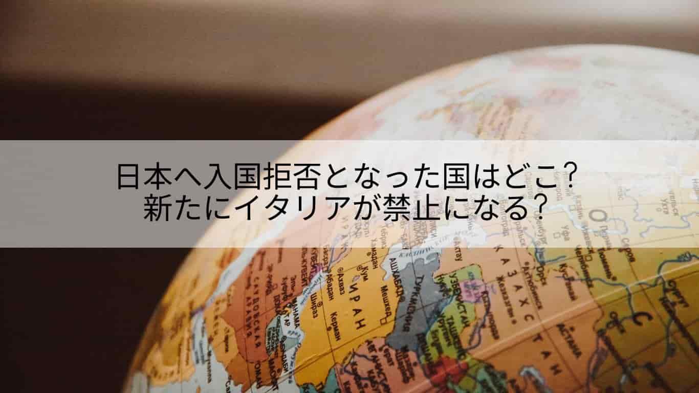 日本,入国拒否,国,イタリア