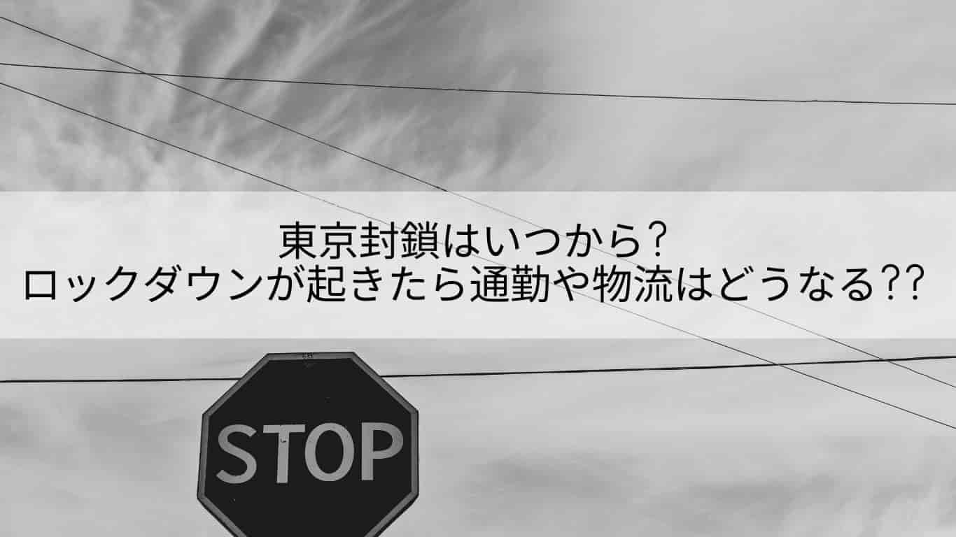 東京封鎖,いつから,物流,通勤,ロックダウン