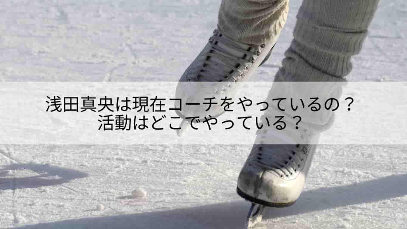 浅田真央,現在,コーチ,アイスショー