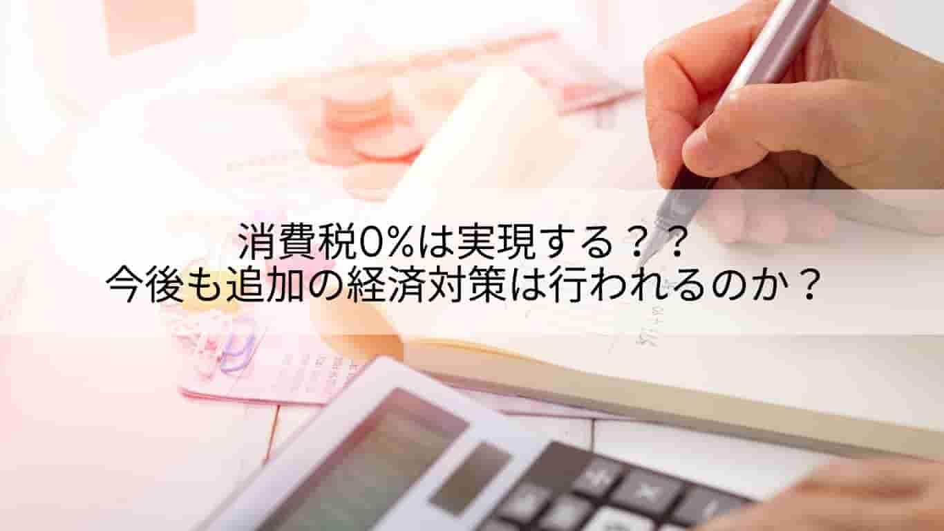 消費税,0%,実現,経済対策,追加