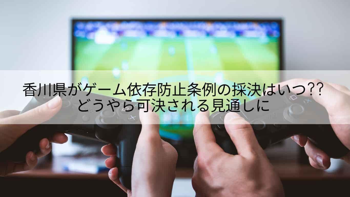 香川県,ゲーム,いつ,可決,採決,条例