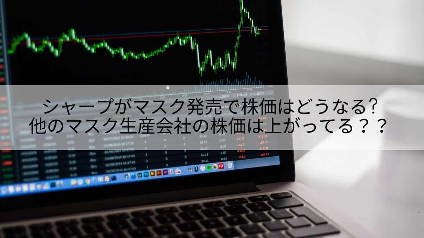 シャープ 株価 今後