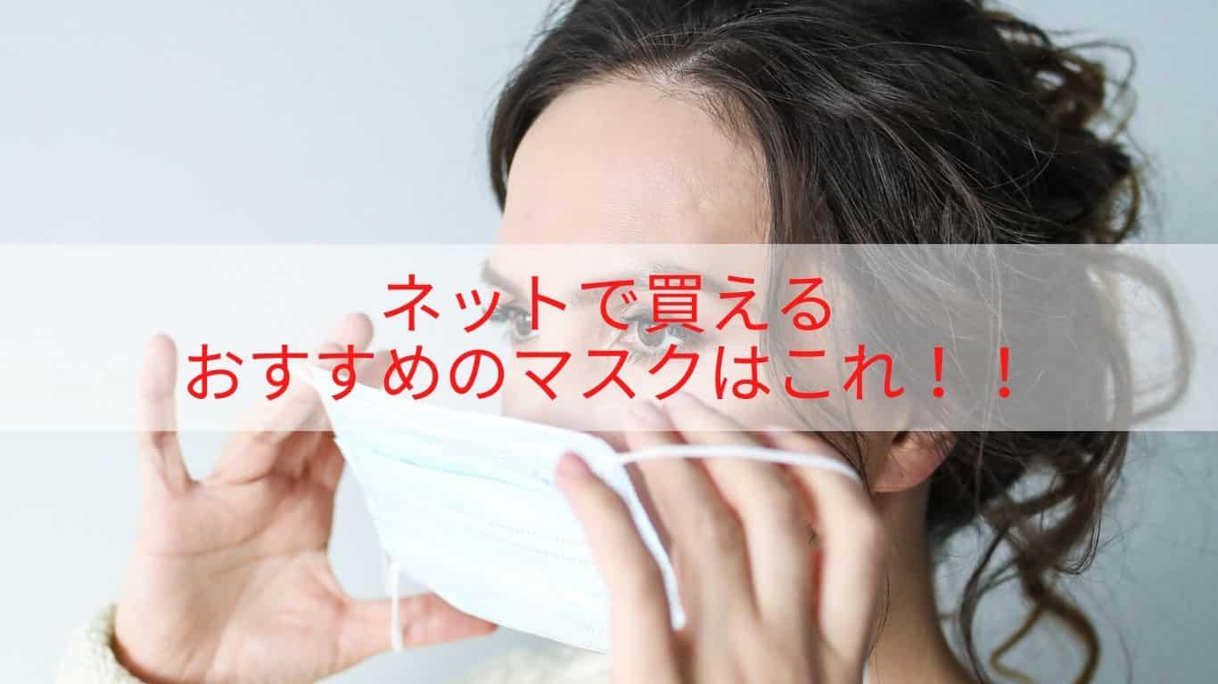 マスク,在庫,おすすめ