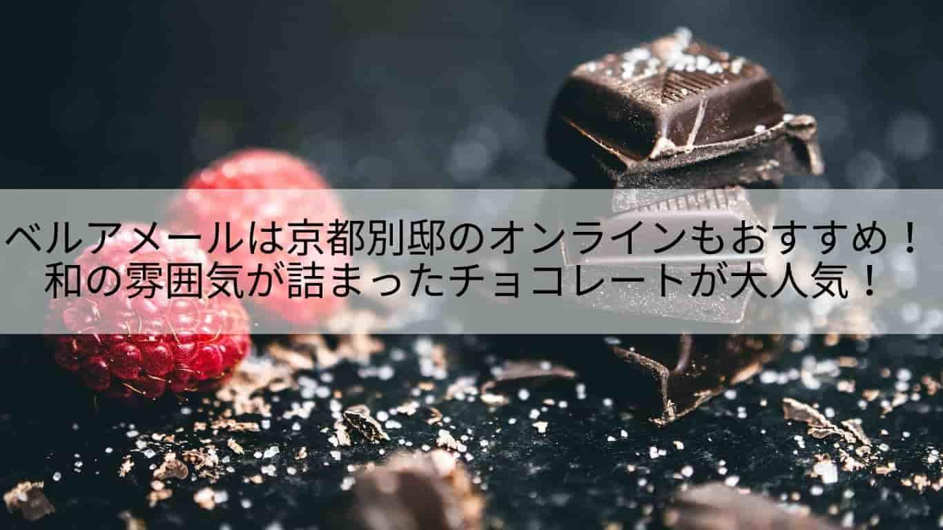 ベルアメール,京都別邸,オンライン