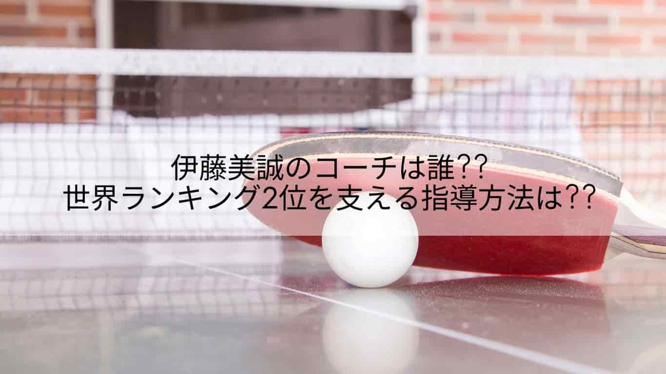 伊藤美誠,コーチ