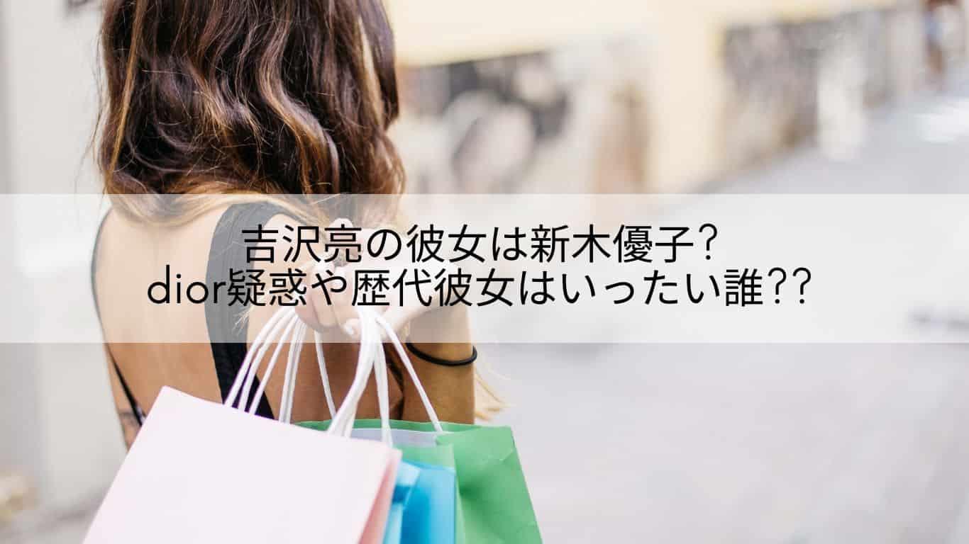 新 木 優子 吉沢 熱愛 亮 吉沢亮 新
