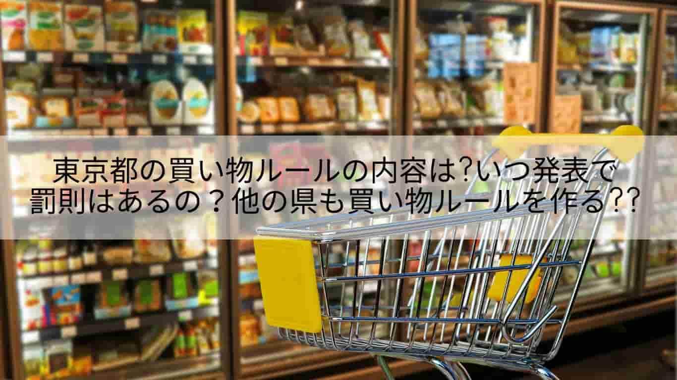 東京,買い物ルール,内容,いつ