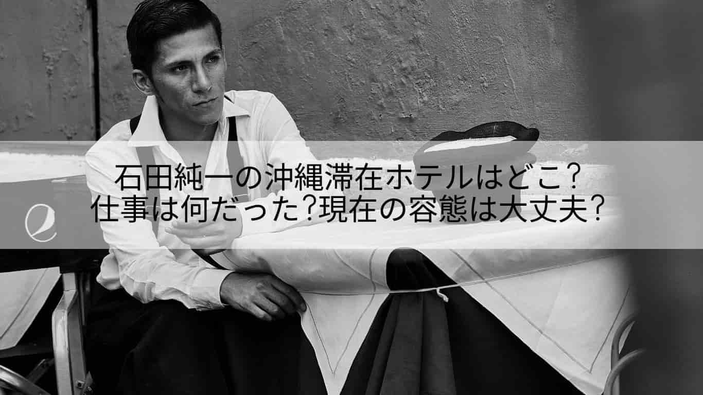 石田純一,沖縄,ホテル,ゴルフ