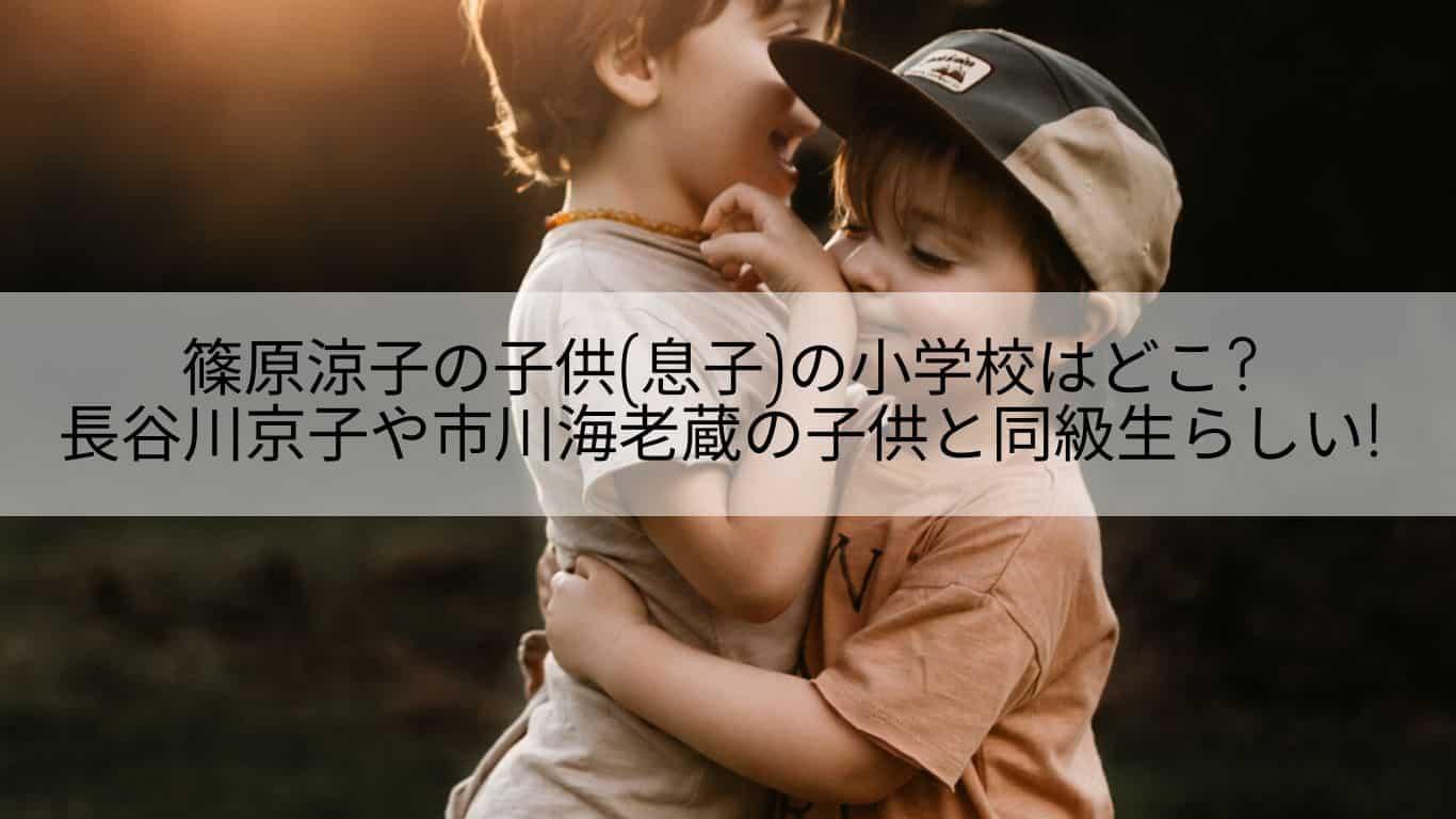 篠原涼子の子供の小学校はどこ?