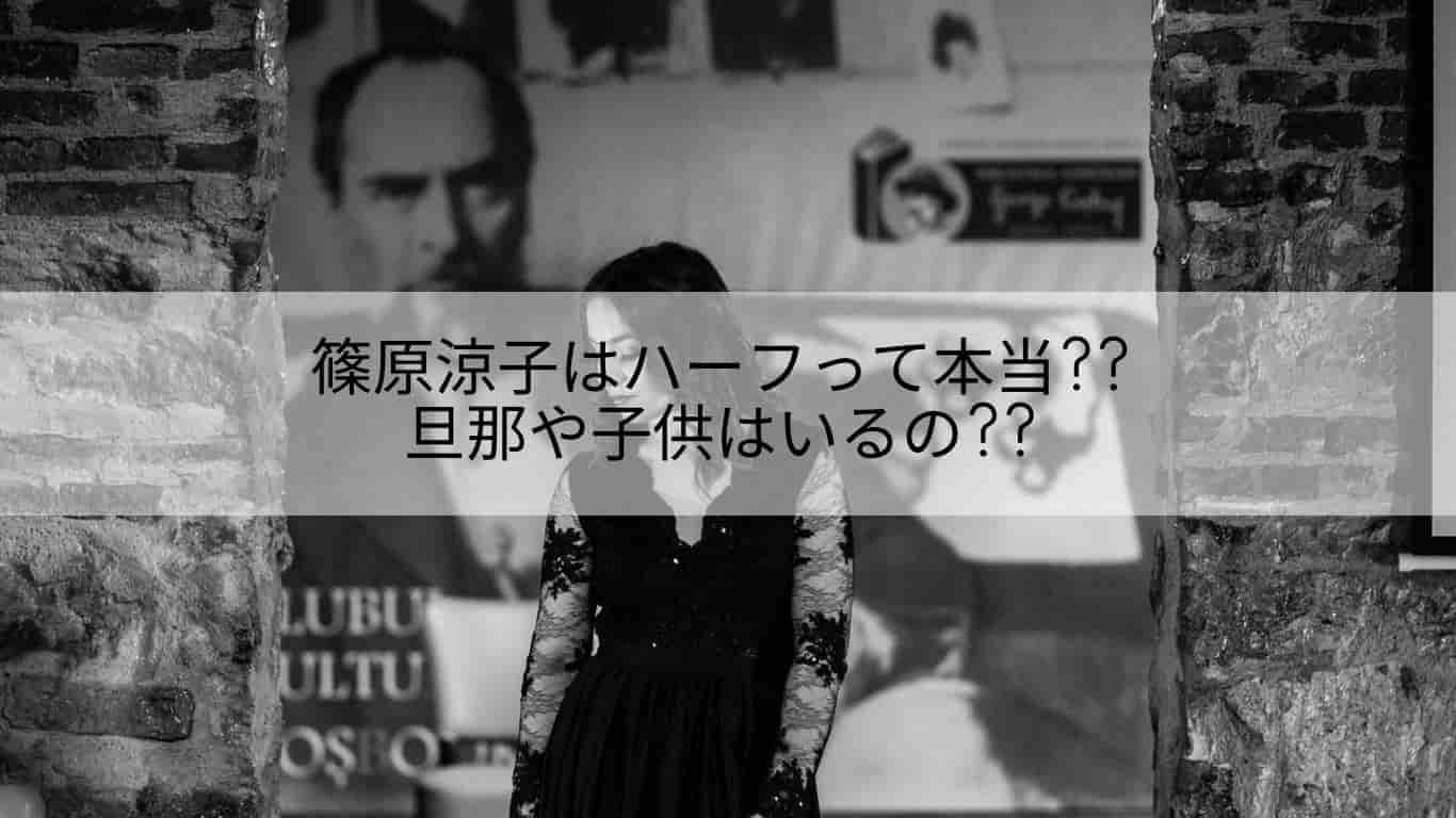 篠原涼子,ハーフ