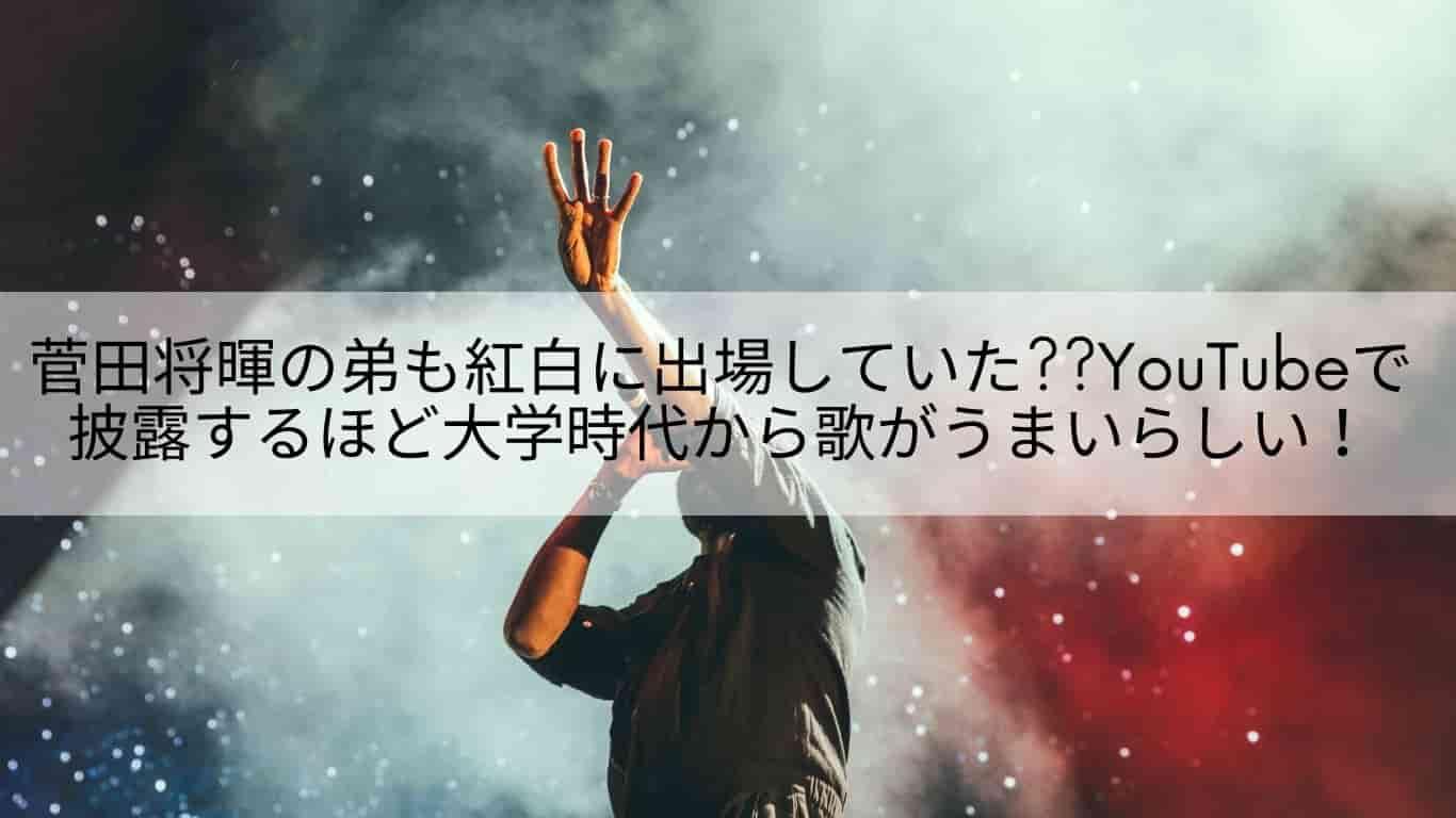 菅田将暉,弟,紅白,歌