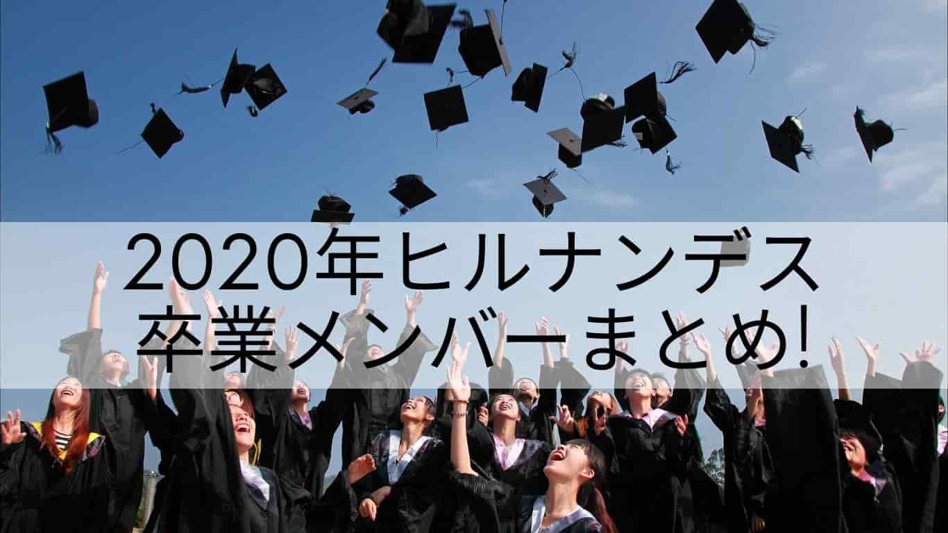 卒業 2020 ヒルナンデス
