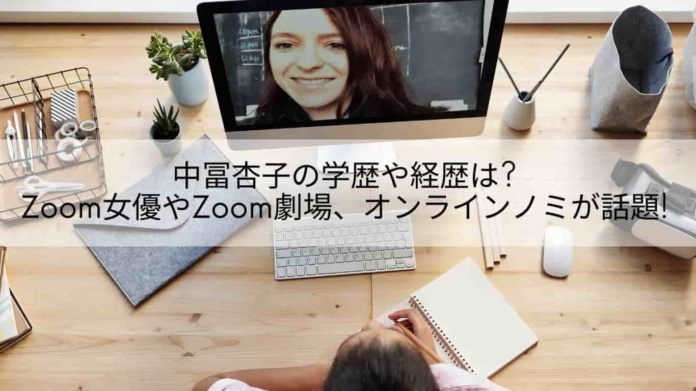 中冨杏子,学歴,経歴,Zoom,オンライン